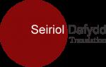serioldafydd_logo